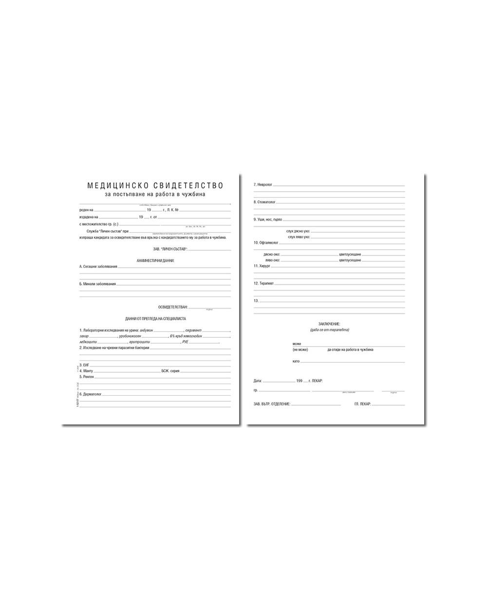 Медицинско свидетелство за работа в чужбина, 100 л., офсет