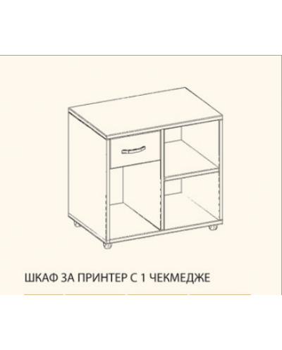 Офис шкаф за принтер