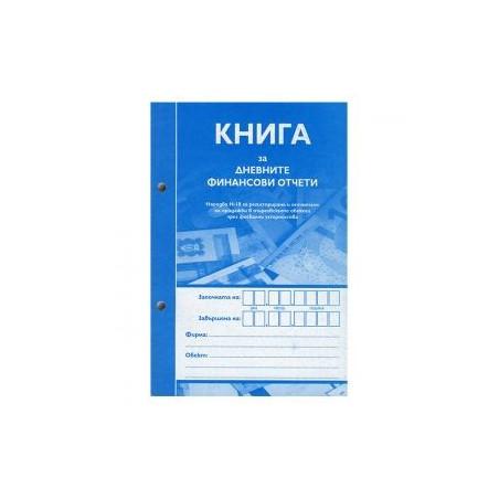 Книга за дневните финансови отчети, с номер и дата Меки корици, вестник, А5 184 л.